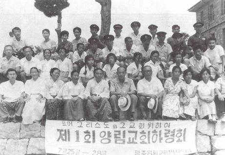 제1회 양림교회 하령회