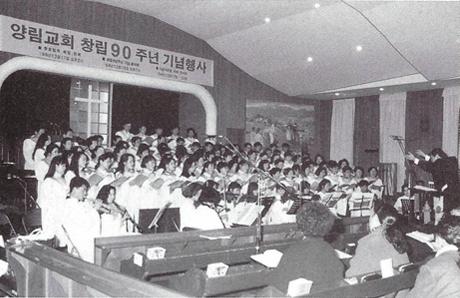 교회창립 90주년 기념음악회