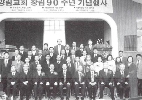 교회창립 90주년 기념예배