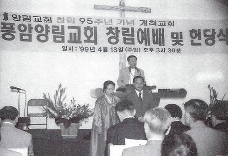 풍암양림교회 창립