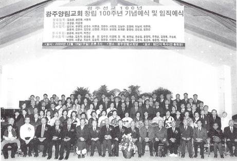 광주양림교회 창립 100주년 기념예식 및 임직예식